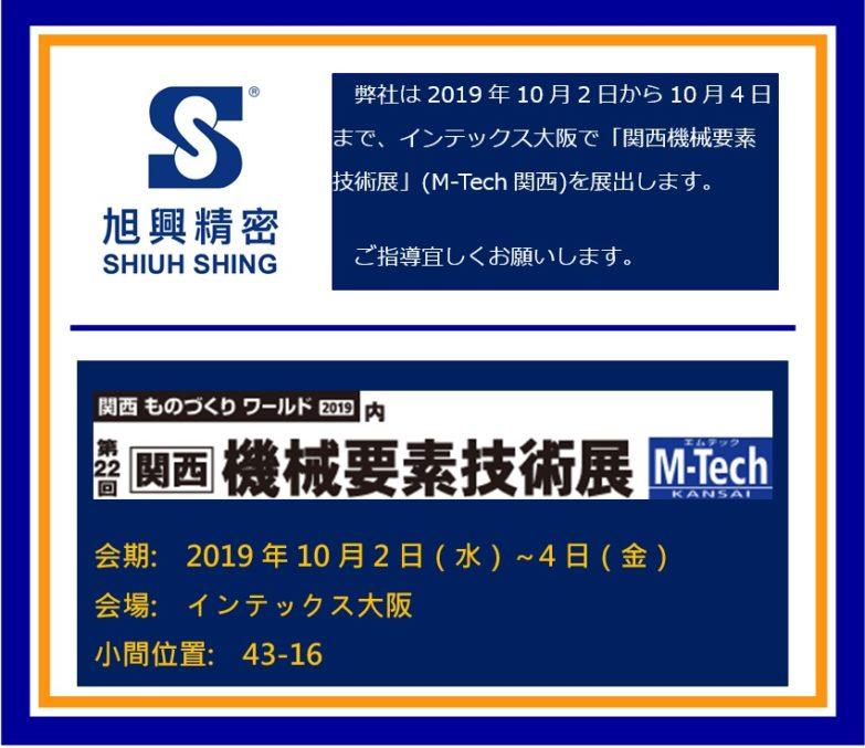 旭興精密_2019 MTech Osaka