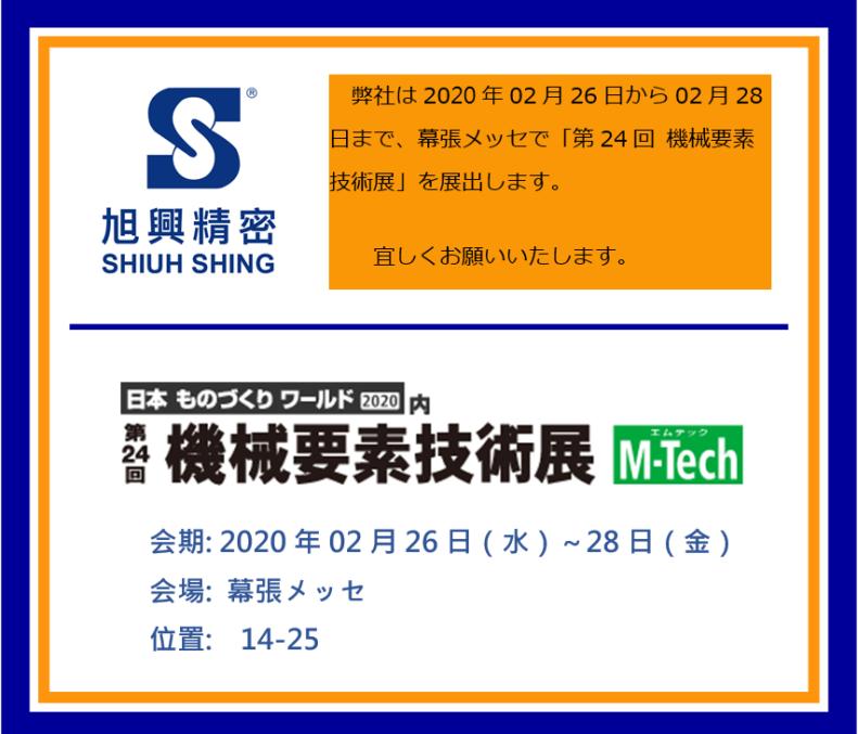 2020 M-Tech Tokyo